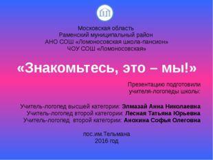 Московская область Раменский муниципальный район АНО СОШ «Ломоносовская школа