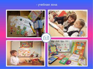 - учебная зона