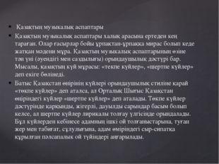 Қазақтың музыкалық аспаптары Қазақтың музыкалық аспаптары халық арасына ер