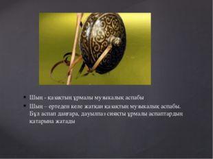 Шың - қазақтың ұрмалы музыкалық аспабы Шың – ертеден келе жатқан қазақтың му