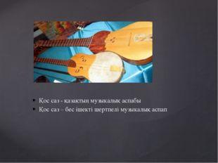 Қос саз - қазақтың музыкалық аспабы Қос саз – бес ішекті шертпелі музыкалық а