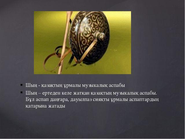 Шың - қазақтың ұрмалы музыкалық аспабы Шың – ертеден келе жатқан қазақтың му...