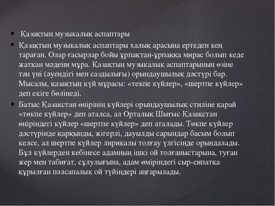 Қазақтың музыкалық аспаптары Қазақтың музыкалық аспаптары халық арасына ер...