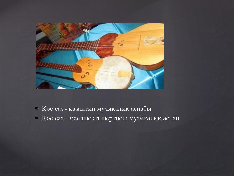 Қос саз - қазақтың музыкалық аспабы Қос саз – бес ішекті шертпелі музыкалық а...