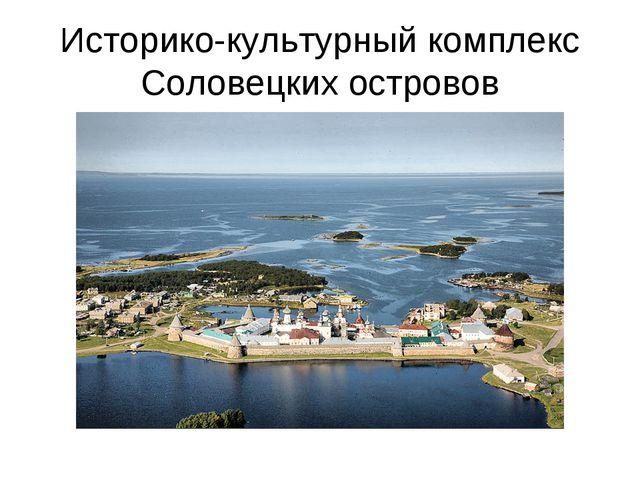 Историко-культурный комплекс Соловецких островов