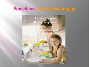 Sometimes I do the washing up