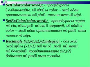 SetColor(color:word); - процедурасы қолданылады, мұндағы color – жаңадан орна