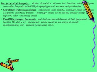 Bar (x1,y1,x2,y2:integer); - мұнда ағымдағы түспен іші боялған тіктөртбұрыш с