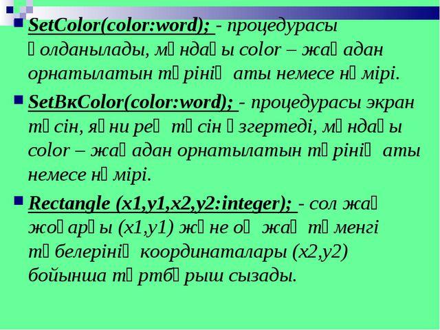 SetColor(color:word); - процедурасы қолданылады, мұндағы color – жаңадан орна...