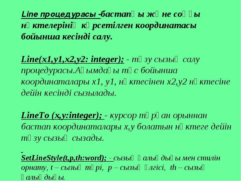 Line процедурасы -бастапқы және соңғы нүктелерінің көрсетілген координатасы б...