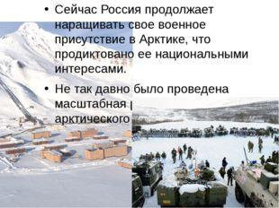 Сейчас Россия продолжает наращивать свое военное присутствие в Арктике, что п