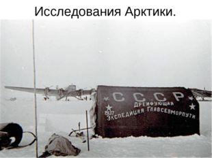 1929 году исследователь Владимир Визе выдвинул идею организации дрейфующей п
