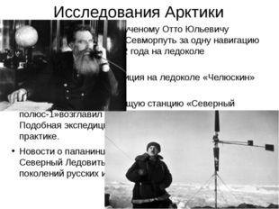 1932 году знаменитому ученому Отто Юльевичу Шмидту удалось пройти Севморпуть