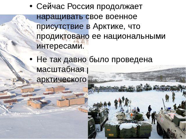 Сейчас Россия продолжает наращивать свое военное присутствие в Арктике, что п...