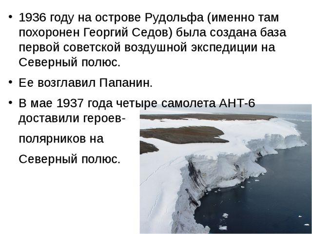 1936 году на острове Рудольфа (именно там похоронен Георгий Седов) была созда...