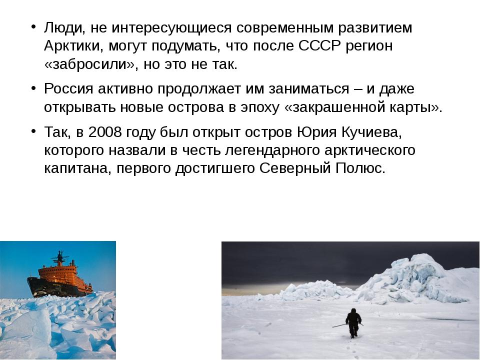 Люди, не интересующиеся современным развитием Арктики, могут подумать, что по...