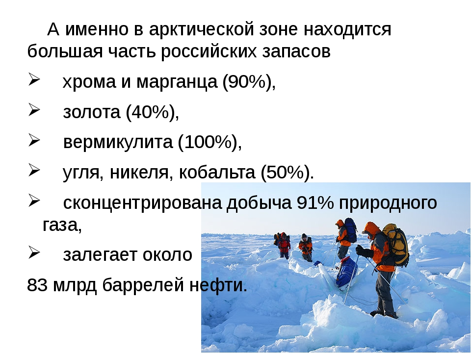 А именно в арктической зоне находится большая часть российских запасов хрома...
