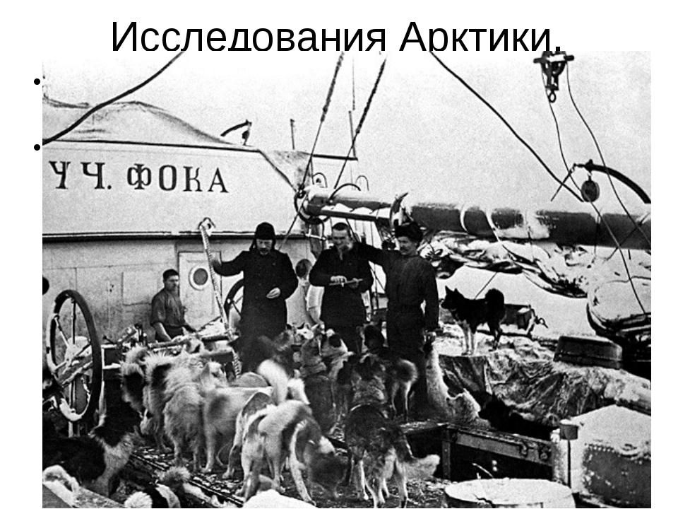 Исследования Арктики. Вначале XX века покорители Севера были настоящими «зве...