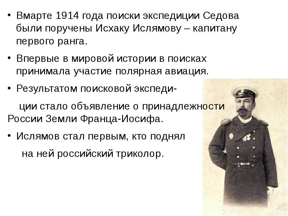 Вмарте 1914 года поиски экспедиции Седова были поручены Исхаку Ислямову – кап...