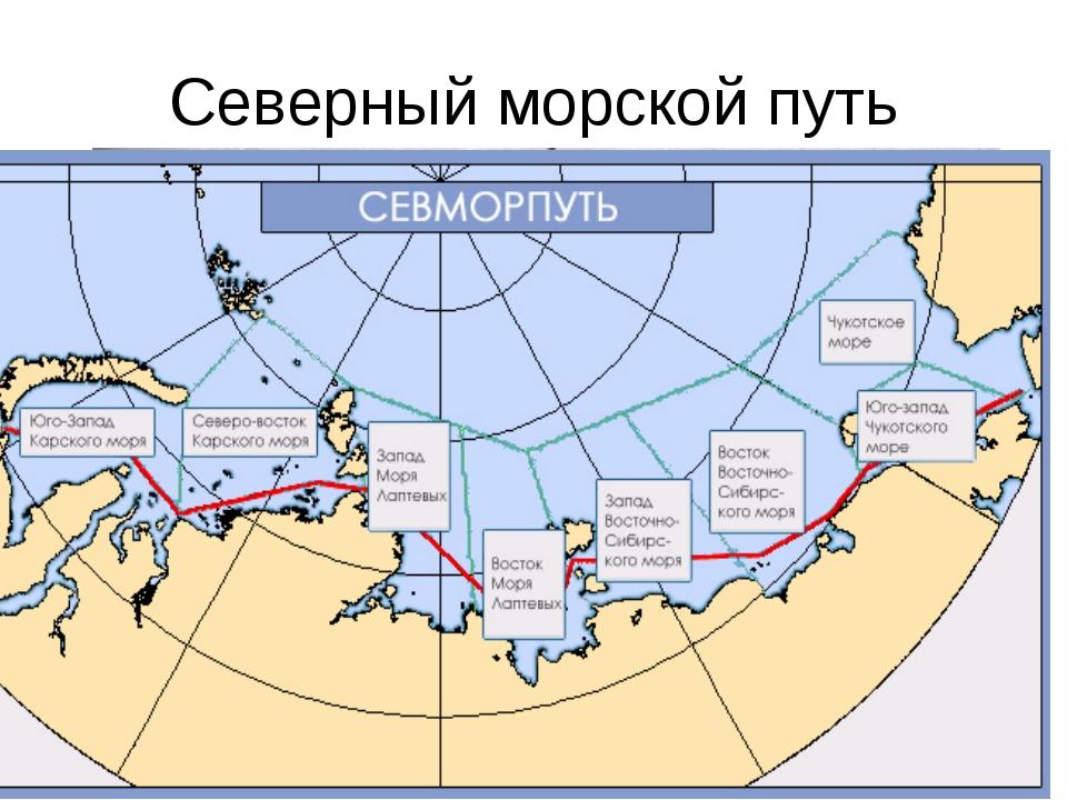 Северный морской путь Вначале 30-х годов «идеей фикс» было открытие судоходно...