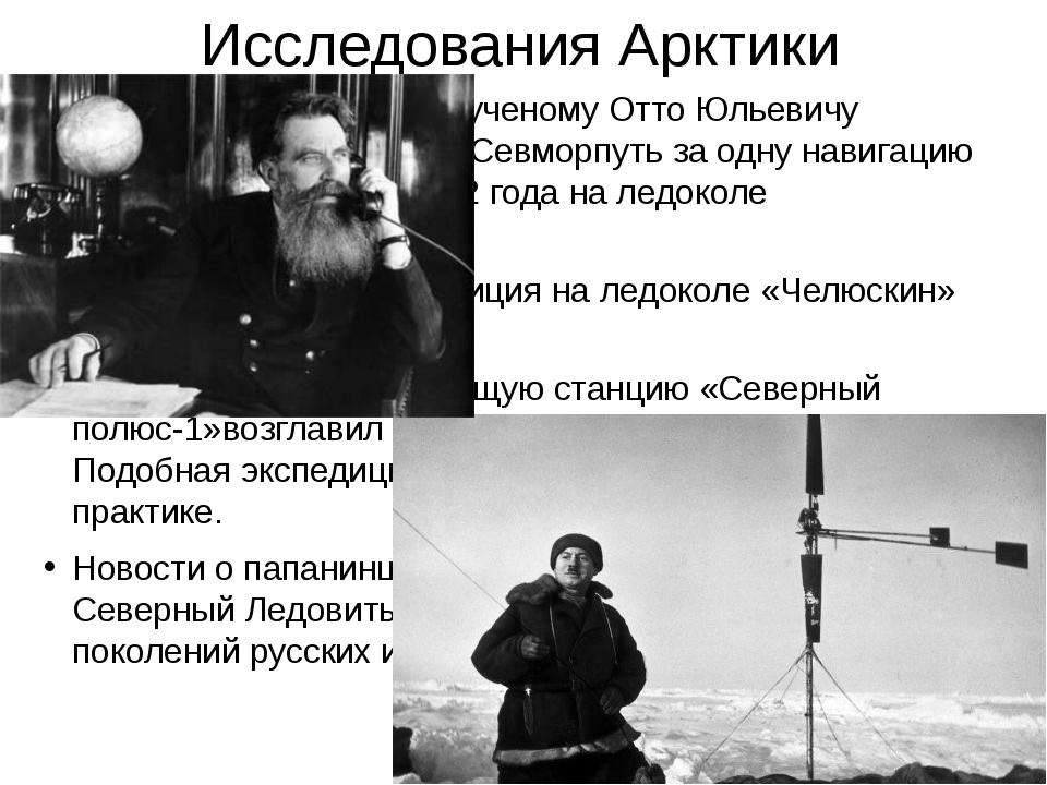 1932 году знаменитому ученому Отто Юльевичу Шмидту удалось пройти Севморпуть...