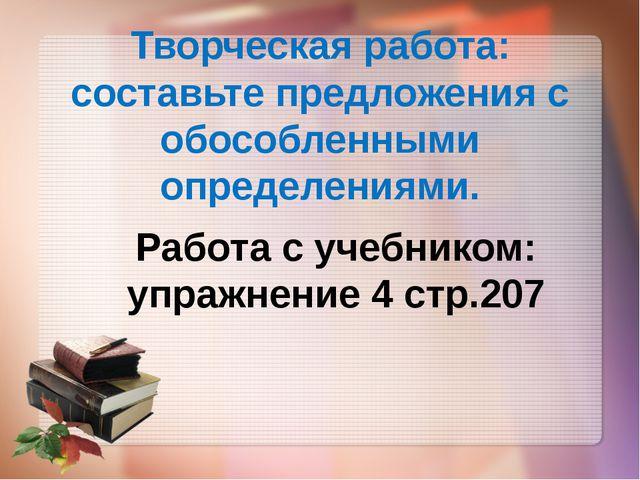 Работа с учебником: упражнение 4 стр.207 Творческая работа: составьте предло...