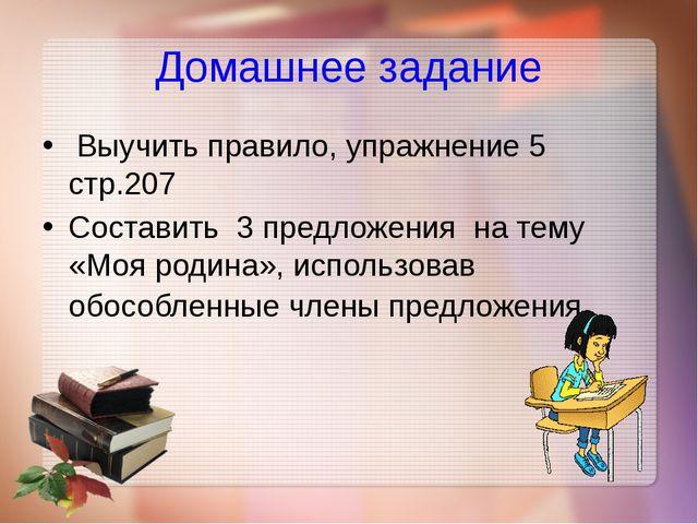 Домашнее задание Выучить правило, упражнение 5 стр.207 Составить 3 предложени...