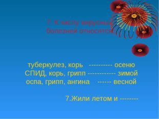 7: К числу вирусных болезней относятся: туберкулез, корь ---------- осеню СПИ