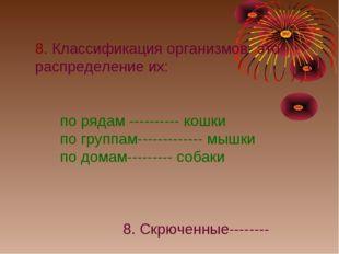 8. Классификация организмов- это распределение их: по рядам ---------- кошки