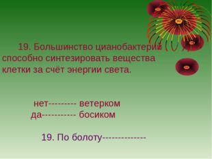 19. Большинство цианобактерий способно синтезировать вещества клетки за счёт