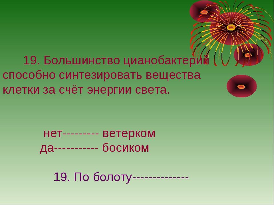 19. Большинство цианобактерий способно синтезировать вещества клетки за счёт...