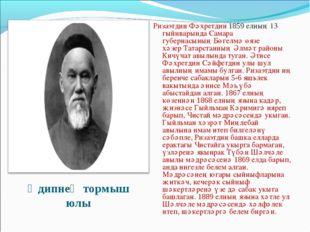 Ризаэтдин Фәхретдин1859 елның13 гыйнварындаСамара губернасыныңБөгелмә өя
