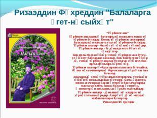 """Ризаэддин Фәхреддин """"Балаларга үгет-нәсыйхәт"""" """"Тәрбияле ана"""" Тәрбияле аналарн"""