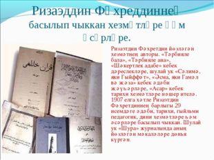 Ризаэддин Фәхреддиннең басылып чыккан хезмәтләре һәм әсәрләре. Ризаэтдин Фәхр