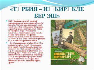 «ТӘРБИЯ – ИҢ КИРӘКЛЕ БЕР ЭШ» Х йөз башында татар иҗтимагый тормышында зур уры