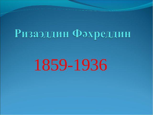 1859-1936