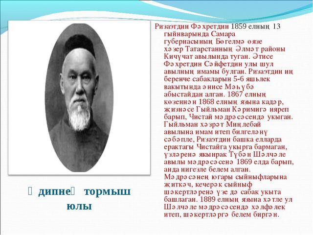 Ризаэтдин Фәхретдин1859 елның13 гыйнварындаСамара губернасыныңБөгелмә өя...