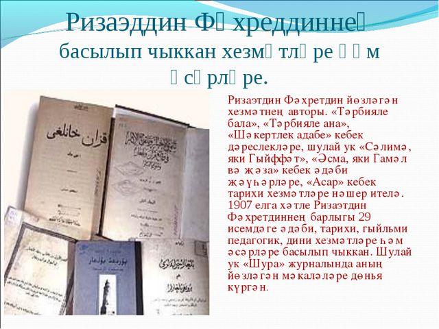 Ризаэддин Фәхреддиннең басылып чыккан хезмәтләре һәм әсәрләре. Ризаэтдин Фәхр...