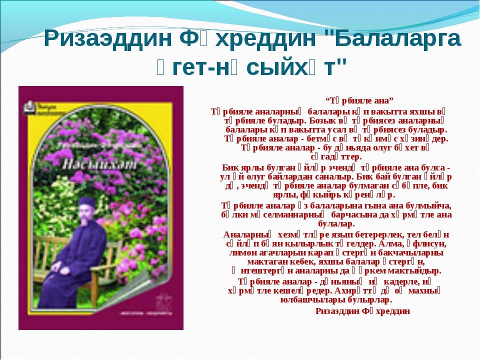 """Ризаэддин Фәхреддин """"Балаларга үгет-нәсыйхәт"""" """"Тәрбияле ана"""" Тәрбияле аналарн..."""