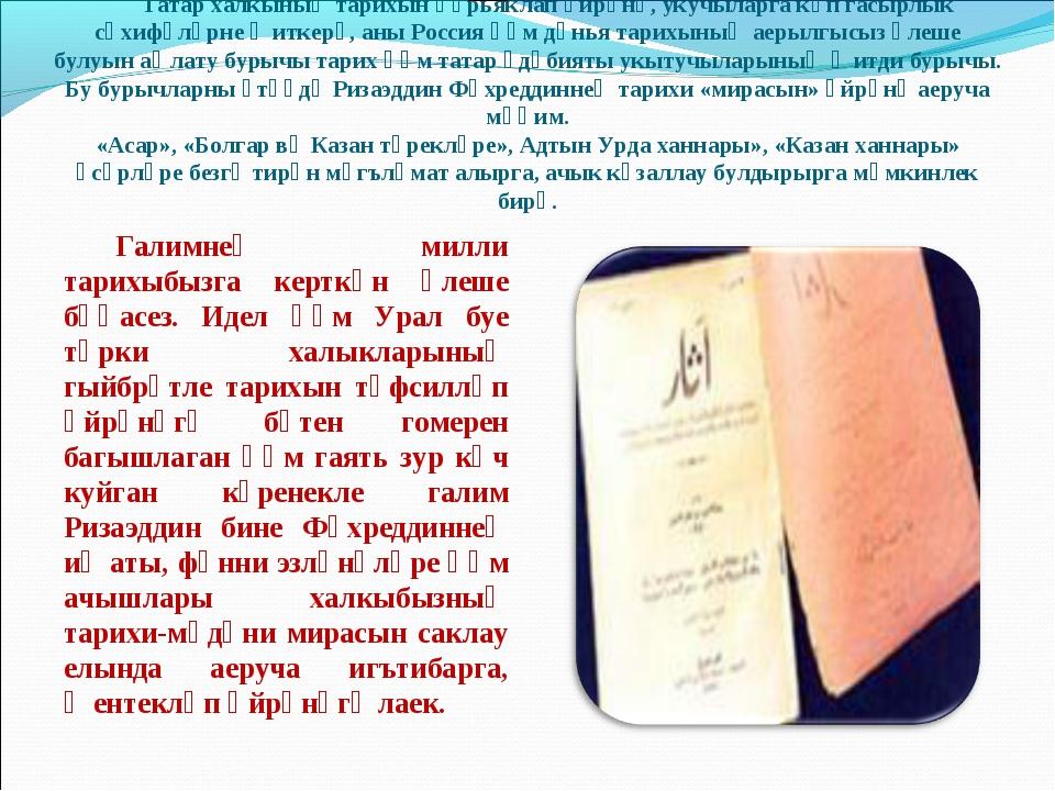 Татар халкының тарихын һәрьяклап өйрәнү, укучыларга күп гасырлык сәхифәләрне...