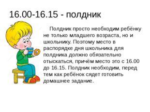 16.00-16.15 - полдник Полдник просто необходим ребёнку не только младшего воз