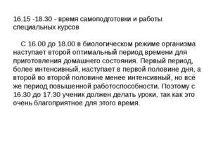 16.15 -18.30 - время самоподготовки и работы специальных курсов С 16.00 до 18