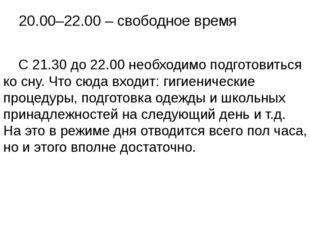 20.00–22.00 – свободное время С 21.30 до 22.00 необходимо подготовиться ко сн