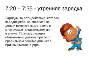7:20 – 7:35 - утренняя зарядка Зарядка, то есть действие, которое зарядит реб