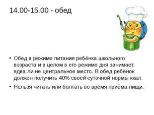 14.00-15.00 - обед Обед в режиме питания ребёнка школьного возраста и в целом