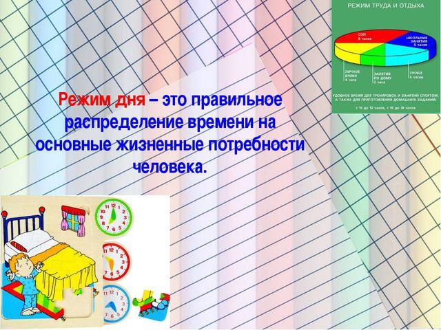 Режим дня – это правильное распределение времени на основные жизненные потре...