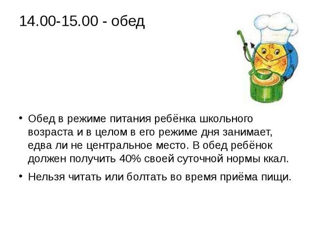14.00-15.00 - обед Обед в режиме питания ребёнка школьного возраста и в целом...