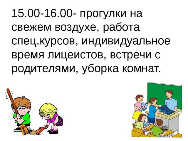 15.00-16.00- прогулки на свежем воздухе, работа спец.курсов, индивидуальное в...