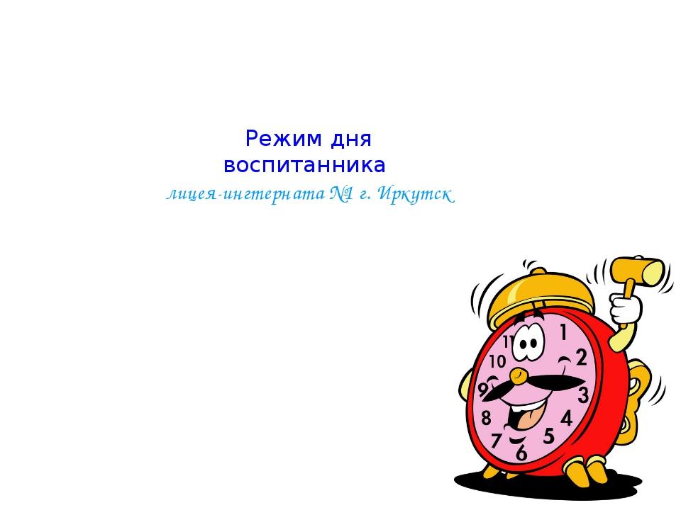 Режим дня воспитанника лицея-ингтерната №1 г. Иркутск