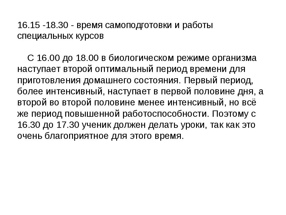 16.15 -18.30 - время самоподготовки и работы специальных курсов С 16.00 до 18...